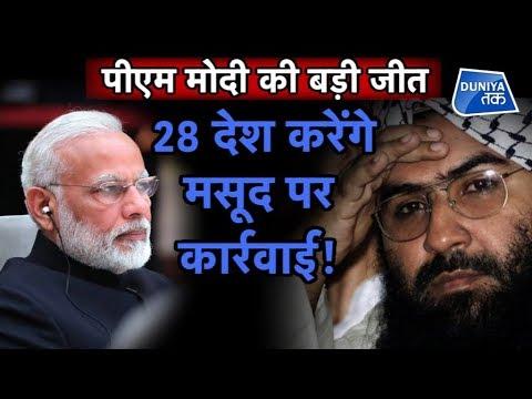 मसूद अजहर के खिलाफ European Union के देश करेंगे कार्रवाई ! | Duniya Tak