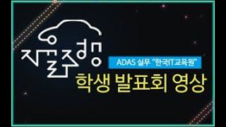파이썬/딥러닝 자율주행자동차 ADAS개발 과정 학생 발…
