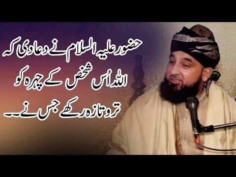 Huzoor (S.A.W) Ne Dua Di Allah Us Shaks K Chehre Ko Taro Taza Rakhe Jis Ne   Allama Raza Saqib Bayan