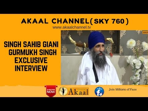 Singh Sahib Giani Gurmukh Singh Exclusive interview