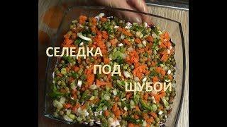 Селедка под шубой с зеленым горошком и зеленым луком. Очень вкусно !