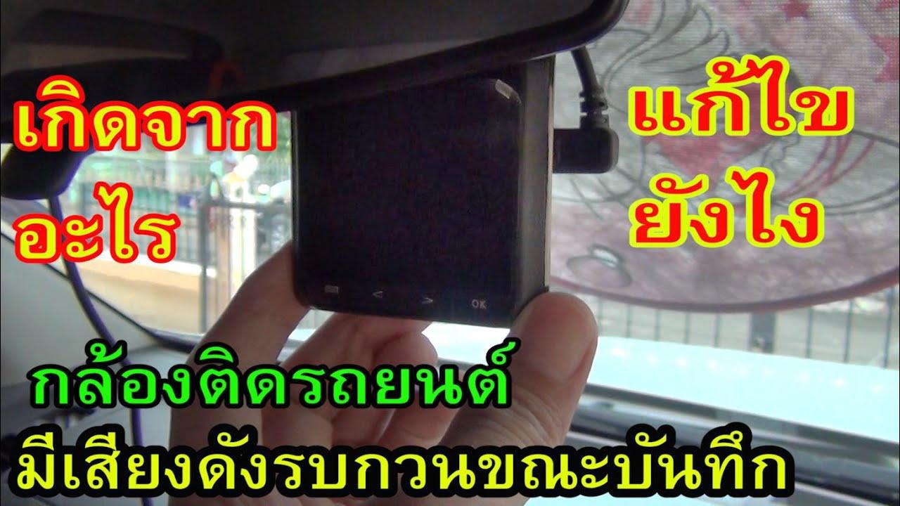 Download แก้ไขปัญหากล้องติดรถยนต์ Anytek A3 มีเสียงดังรบกวนขณะบันทึก เกิดจากอะไร แก้ไขอย่างไรไปดูกัน