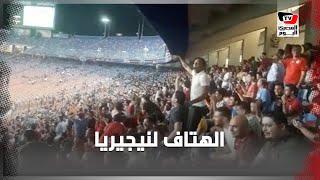 الجماهير المصرية تهتف: «نيجيريا» عقب إحراز هدف التعادل أمام الجزائر