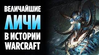ТОП 10 ЛИЧЕЙ В WORLD OF WARCRAFT