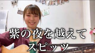 【フル】紫の夜を越えて/スピッツ (TBS系「NEWS23」エンディングテーマ) cover ナカノユウキ