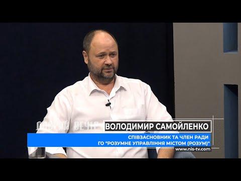 ТРК НІС-ТВ: Добрий вечір 03.07.20 Самойленко