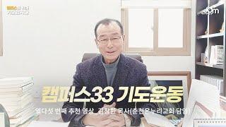 [캠퍼스33 기도운동] 김창환 목사 (춘천온누리교회 담…