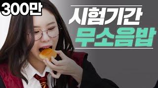 시험기간 도서관에서 먹을 수 있는 무소음밥은? / [대학내일]