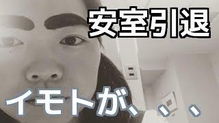 安室奈美恵引退発表でイモトアヤコのインスタコメント欄が混乱状態 歌手...