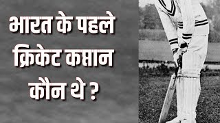 Who was the first cricket captain of India?