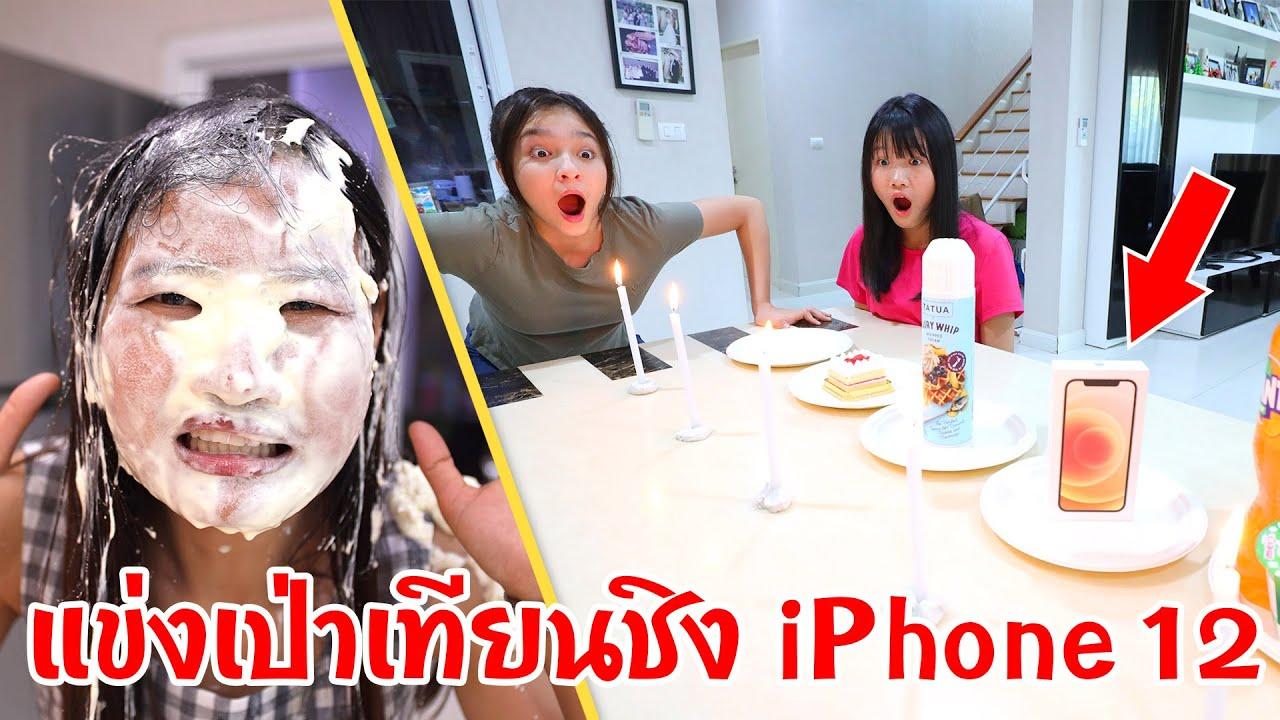 แข่งเป่าเทียน เกมใน TikTok โชคดีได้ iPhone 12 โชคร้ายหน้าเละ