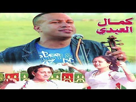 KAMAL ABDI - ALBUM COMPLET - ALWA - العلوة نايضة