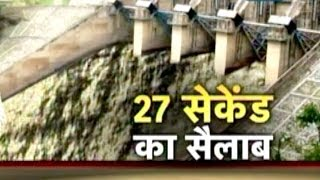 Beas river tragedy:The killer flood of  27 seconds