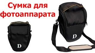 Сумка для фотоаппарата / обзор сумки для камеры с Aliexpress
