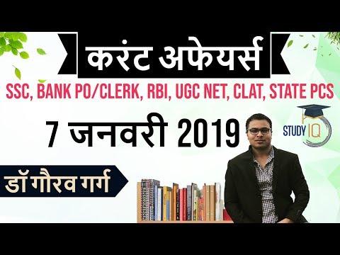 January 2019 Current Affairs in Hindi 07 January 2019 - SSC CGL,CHSL,IBPS PO,RBI,State PCS,SBI