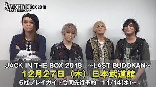 『JACK IN THE BOX 2018~LAST BUDOKAN~』MUCCコメント