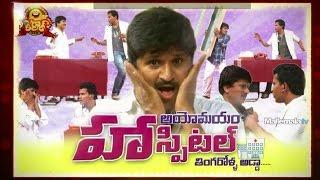 Ayomayam Hospital (Thingarolla Adda) - Kiraak Comedy Show - 08 - Rocket Raghava  - Mallemalatv