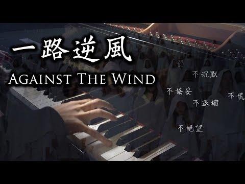SLSMusic|G.E.M. 鄧紫棋|一路逆風 Against the Wind - Piano Cover