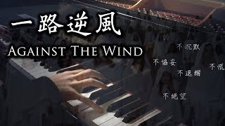 G.E.M. 鄧紫棋 一路逆風 Against the Wind - SLS Piano Cover