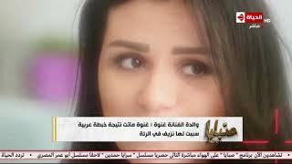 صبايا مع ريهام سعيد - والدة غنوة تنهار وهي تحكي تفاصيل حادث وفاة ابنتها
