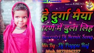 Hey Durga Maiya Sharan Mein bula liya ki apni mai DJ Rajkumar gane