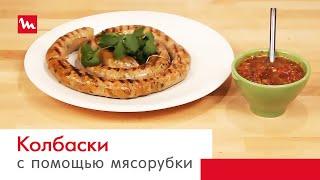 Домашние колбаски с помощью мясорубки Moulinex ME740