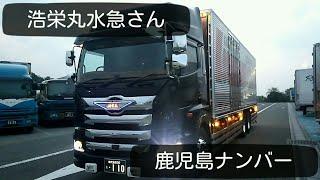浩栄丸水急さん110 プロフィアハイルーフ 冷凍車