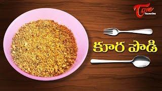 Video Aaha Emi Ruchi | How to Make Koora Podi (Curry Powder) | TeluguOne download MP3, 3GP, MP4, WEBM, AVI, FLV Maret 2018