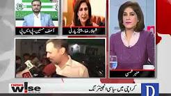 News Wise   14th November 2017    Dawn News