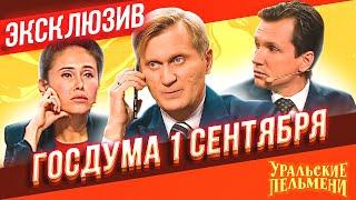 Госдума 1 сентября Уральские Пельмени ЭКСКЛЮЗИВ