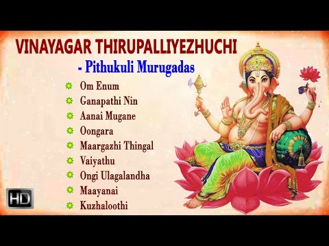 Pithukuli Murugadas - Lord Ganesha Devotional Songs - Vinayagar Thiruppalliyezhuchi - Audio Jukebox