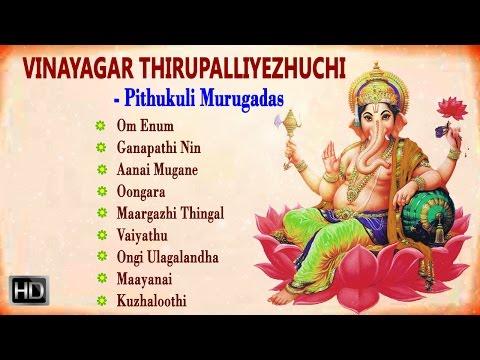 pithukuli-murugadas---lord-ganesha-devotional-songs---vinayagar-thiruppalliyezhuchi---audio-jukebox