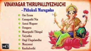 Download Pithukuli Murugadas - Lord Ganesha Devotional Songs - Vinayagar Thiruppalliyezhuchi - Audio Jukebox MP3 song and Music Video