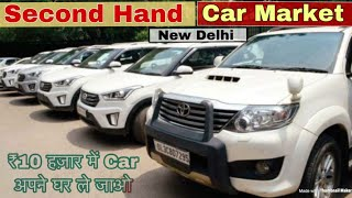 Exploring World Cheapest Car Markets In India | Second Hand Car For Student
