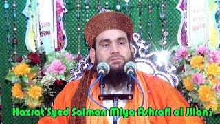 Hazrat Syed Salman Miya Ashrafi al Jilani   LIVE SALAYA Muharram program 23/9/2017
