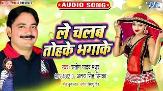 ले चलब तोहके भगा के I #Santsoh Yadav Madhur, Antra Singh Priyanka I 2020 Bhojpuri Superhit Song