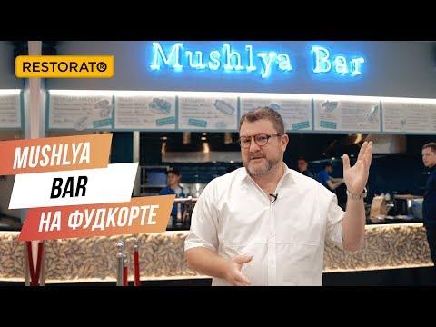 Эксперимент от Димы Борисова: MUSHLYA BAR на фудкорте