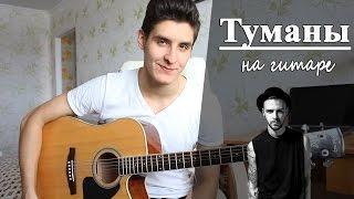 МАКС БАРСКИХ - ТУМАНЫ: Как играть на гитаре (разбор песни, аккорды Туманы)