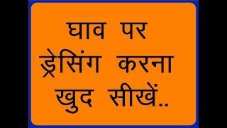 Best Treatment of  Wound   Chhote Ghaav Par Dressing Karna Seekhein   Free Family Doctor