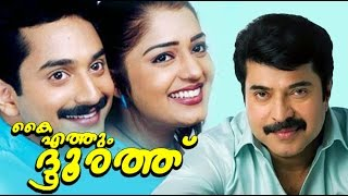 Kaiyethum Doorath Malayalam Full Movie 2002 | Nikita, Mammootty | Latest Malayalam Movies Online