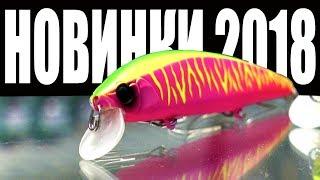 Новинки 2018 Итоги года Выставка Охота Рыбалка Туризм