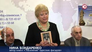 Кем населены одесские фасады?(, 2013-11-21T17:20:33.000Z)
