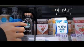 """청소년 스마트폰 영화 """"캔커피"""""""