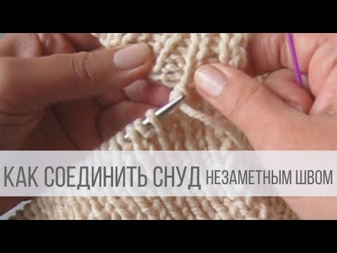 Как связать два конца шарфа спицами вместе