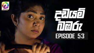 "Dadayam babaru Episode 53 || "" දඩයම් බඹරු "" | සතියේ දිනවල රාත්රී 9.30 ට . . . Thumbnail"
