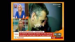 Youweekly.gr: Η Τίνα Μεσσαροπούλου για Λιάγκα-Σκορδά