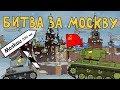 Битва за Москву Мультики про танки mp3