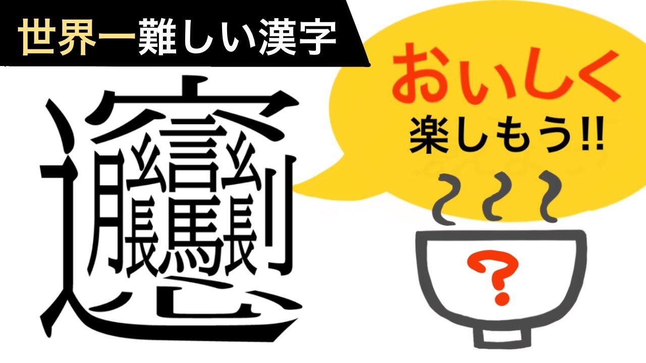 難しい 漢字 一 世界