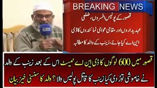 Zainab's Father Badly Bashing And Telling About Punjab Police Failure