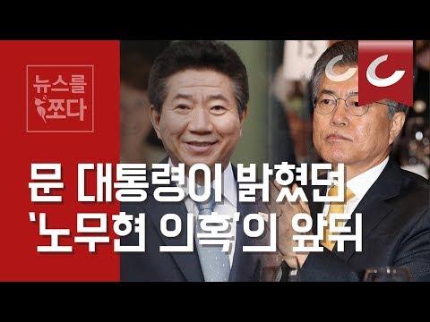 문재인 대통령, 8년전 한겨레신문 인터뷰에서 '노무현 의혹'  밝혔었다 [뉴스를 쪼다]